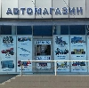 Автомагазины в Барзасе